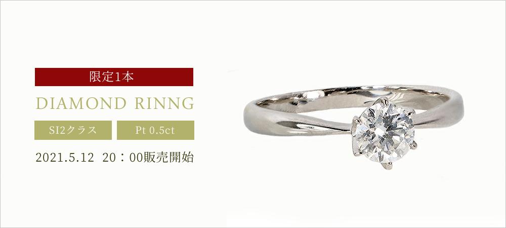 Pt 0.5ct ダイヤモンドリング