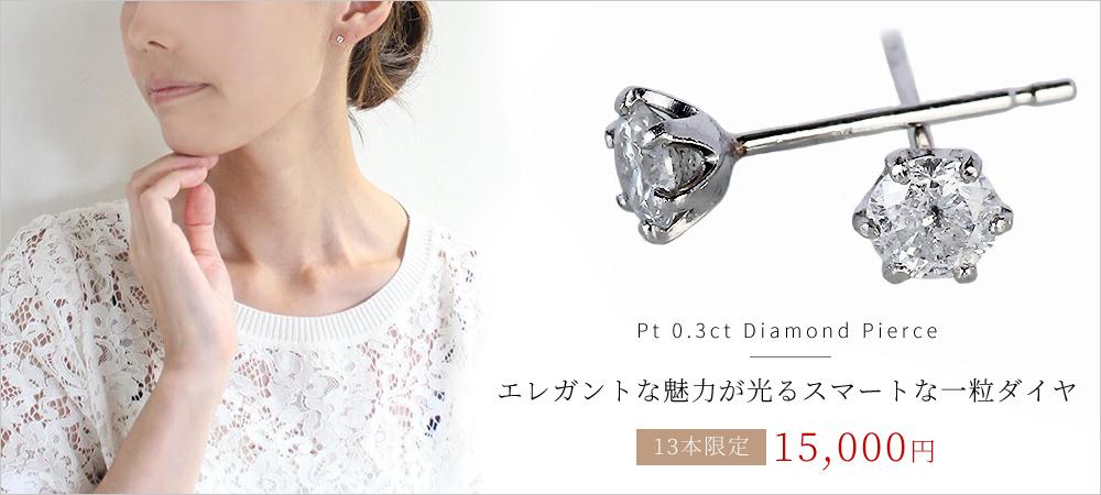Pt 0.3ct Diamond Pierce
